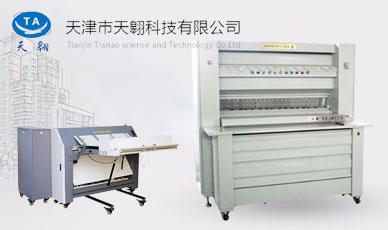 天津市天翱科技有限公司官网_天津网站建设网页设计案例