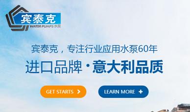 机械设备行业案例_天津网站建设网页设计案例