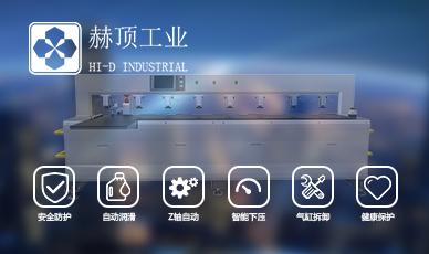 天津赫顶物流装备科技有限公司官网案例_天津网站建设网页设计案例