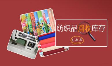 天津东起胜纺织品回收有限公司官网_天津网站建设网页设计案例