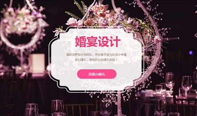 婚庆案例_拥有完美婚礼,谱写浪漫故事_天津网站建设网页设计案例