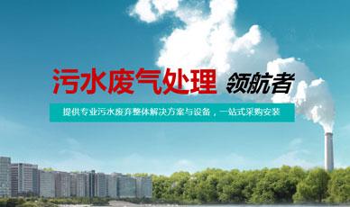 环保设备行业案例_天津网站建设网页设计案例