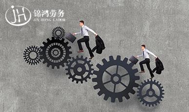 天津锦鸿劳务服务有限公司官网_天津网站建设网页设计案例